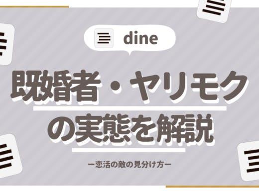 Dine(ダイン)に既婚者・ヤリもくはいるの?恋活の敵の見分け方!