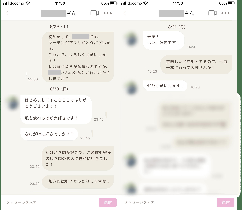 マッチングアプリですぐ会える女性のメッセージ