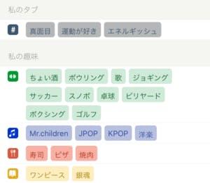 tantan-プロフィールタブ画面