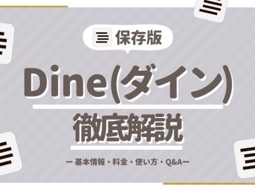 【初心者向け】Dine(ダイン)の全てがわかる!すぐに出会える仕組みとは?
