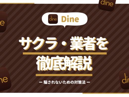 Dine(ダイン)はサクラや業者に注意!騙されないための対策法を徹底解説