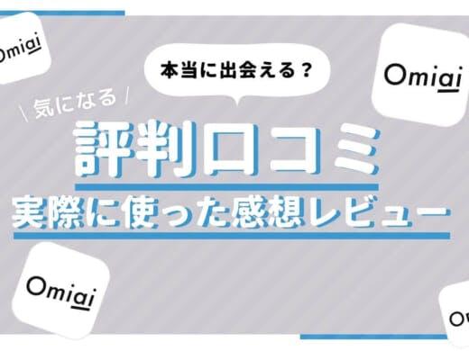 Omiai 評価評判/口コミ