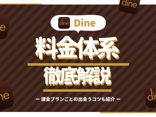 Dine(ダイン)の料金が3分でわかる!お得情報や男性が無料で出会う方法も紹介