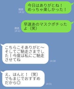 マッチングアプリ体験談-LINE画面