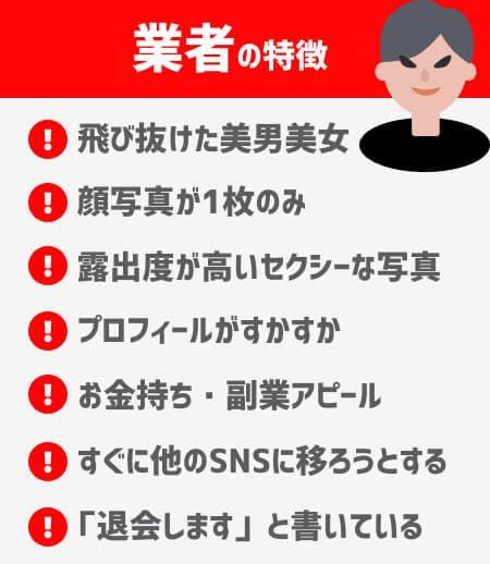 業者の特徴リスト