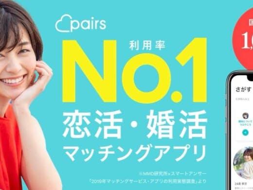 Pairs(ペアーズ)の体験談③|医学部在籍のイケメン大学生(27)