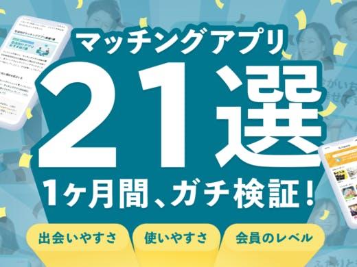 優良マッチングアプリ21選❤️最新おすすめランキング2021