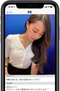 ハッピーメールプロフィールイメージ画面