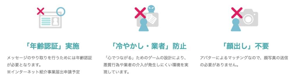恋庭_安全対策