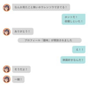 恋庭_プロフィール開示