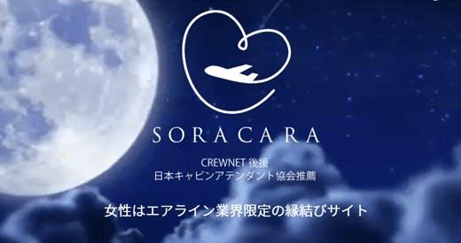 CAとエリート男性限定の婚活マッチングサイト「SORACARA(ソラカラ)」を徹底解説