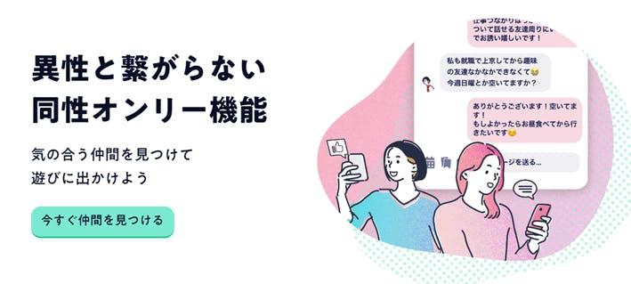 Feat._同性オンリー機能