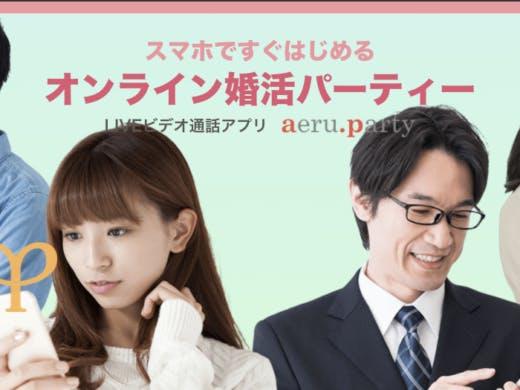 aeru.party(アエルドットパーティー)ってどんなアプリ?特徴と料金を大公開