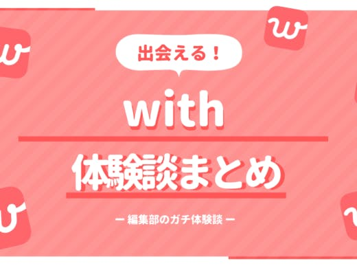 with(ウィズ)の体験談まとめ|編集部の実際の話を赤裸々公開!