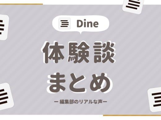 Dine(ダイン)の体験談まとめ|編集部の実際の話を赤裸々公開!